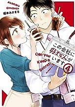 表紙: この会社に好きな人がいます(4) (モーニングコミックス)   榎本あかまる