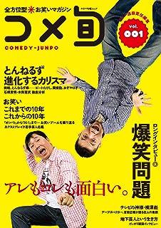 全方位型お笑いマガジン コメ旬 comedy-junpo Vol.1 (キネマ旬報ムック)...