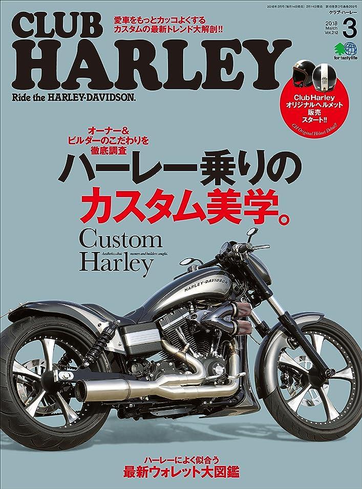 飼い慣らすウガンダメタリックCLUB HARLEY (クラブハーレー)2018年3月号 Vol.212[雑誌]