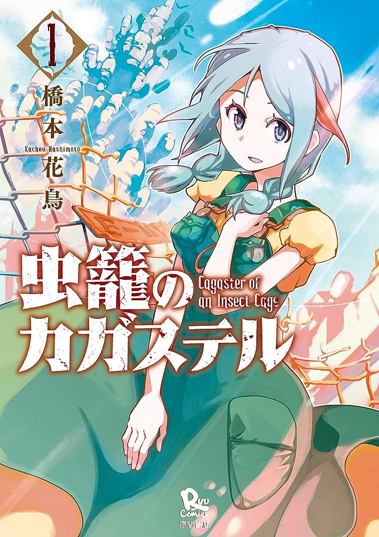 驚くばかり階段外部虫籠のカガステル(1)【特典ペーパー付き】 (RYU COMICS)