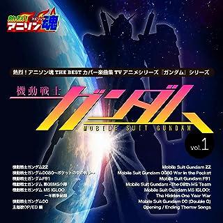 熱烈!アニソン魂 THE BEST カバー楽曲集 TVアニメシリーズ「ガンダムシリーズ」 vol.1