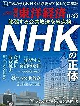 表紙: 週刊東洋経済 2019年11/23号 [雑誌] | 週刊東洋経済編集部