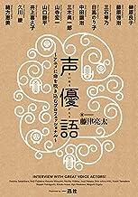 表紙: 声優語 ~アニメに命を吹き込むプロフェッショナル~ (一迅社ブックス) | 藤津 亮太