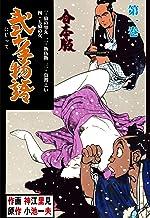 弐十手物語【合本版】1