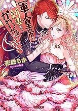 表紙: 軍人皇帝は新妻をかわいがるのに忙しい (蜜猫文庫) | 夜織もか