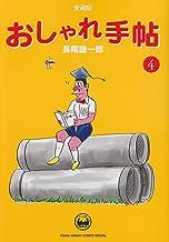 おしゃれ手帖 4 (ヤングサンデーコミックススペシャル)