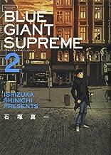 BLUE GIANT SUPREME (2) (ビッグコミックススペシャル)