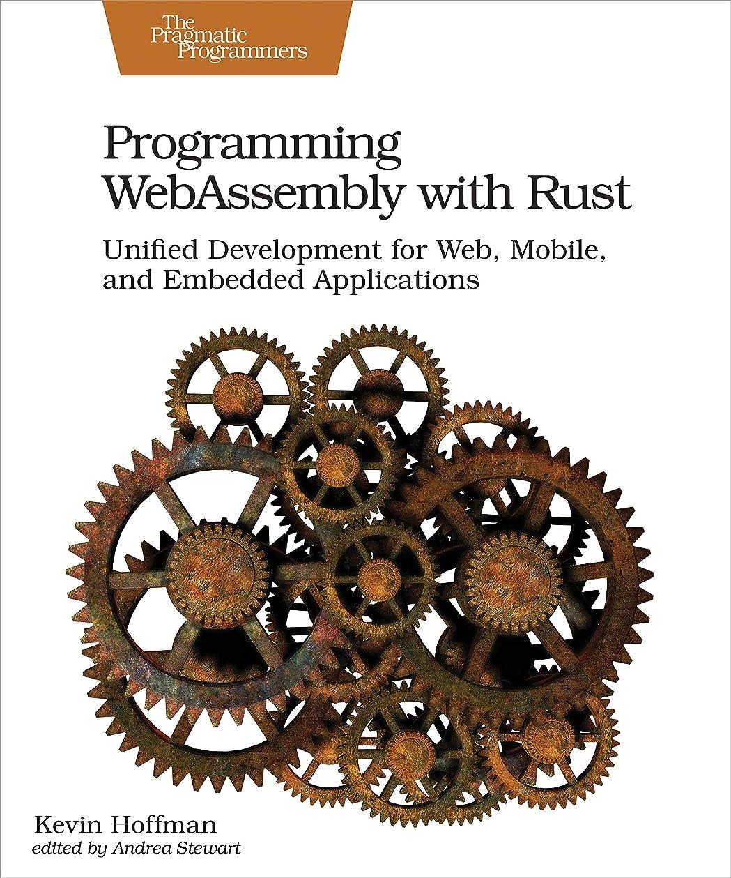 ちょうつがい妊娠したタイプProgramming WebAssembly with Rust: Unified Development for Web, Mobile, and Embedded Applications (English Edition)