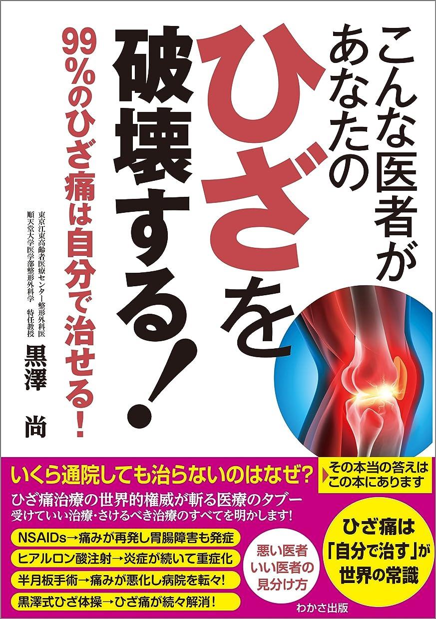 通信する退屈な体操選手こんな医者があなたのひざを破壊する!(わかさカラダネBooks) (WAKASA PUB)