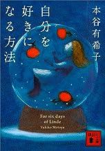 表紙: 自分を好きになる方法 (講談社文庫)   本谷有希子