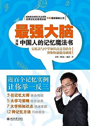 最强大脑 : 写给中国人的记忆魔法书(亚洲首位世界记忆总冠军、世界记忆记录保持者、90后世界记忆大师亲授记忆法,帮你快速提高学习成绩)