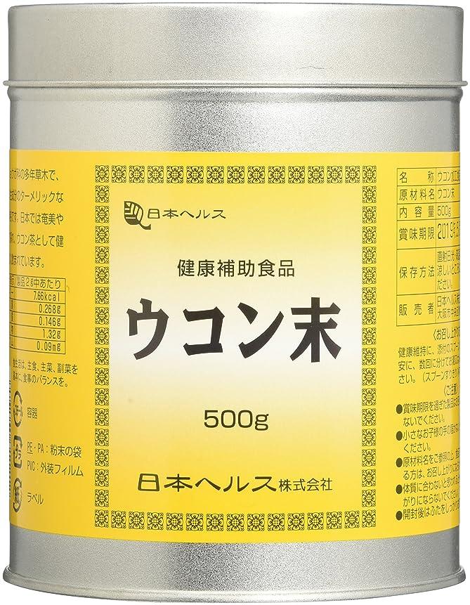 最愛の排除するファッション日本ヘルス ウコン末 500g