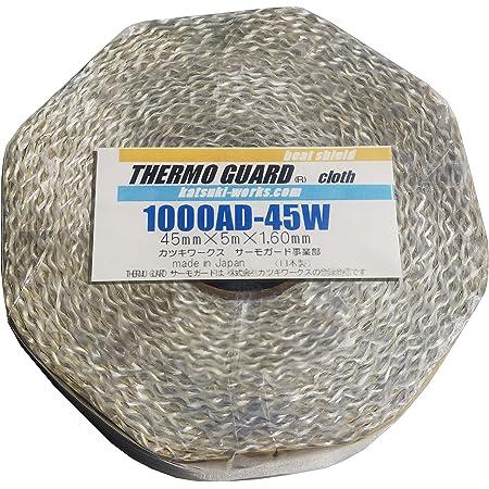 耐熱布 断熱布 サーモガードⓇ 45mm巾 x 5m長 x 1.60mm厚 裏面強力粘着付 耐熱テープ 断熱テープ 輻射熱反射 日本製 ハーネス保護 ピロ防塵