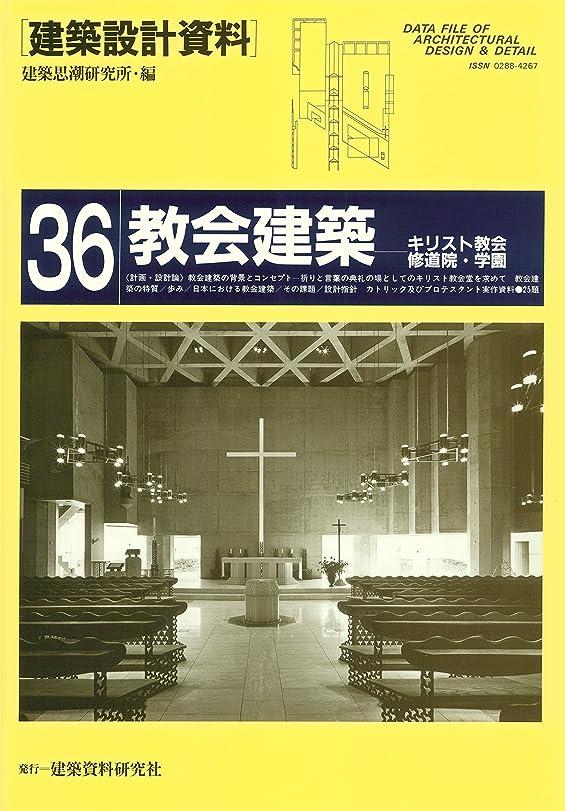 共産主義ブランデー合意教会建築 (建築設計資料)