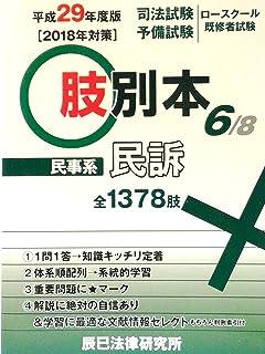 肢別本〈6〉民事系民訴〈平成29年度版〉