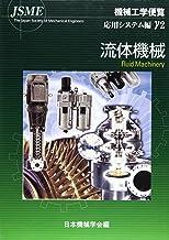機械工学便覧 応用システム編γ2 流体機械