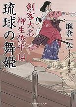 表紙: 琉球の舞姫 剣客大名 柳生俊平 : 14 (二見時代小説文庫) | 麻倉 一矢