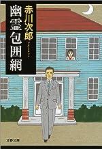 表紙: 幽霊包囲網 | 赤川 次郎
