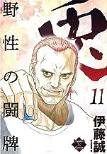 兎~野性の闘牌~ 11 (エンペラーズコミックス)