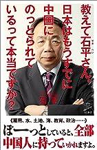 表紙: 教えて石平さん。日本はもうすでに中国にのっとられているって本当ですか? (SB新書)   石 平