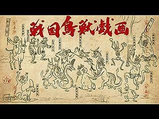 戦国鳥獣戯画(dアニメストア)