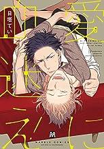 表紙: 愛に血迷え! (MARBLE COMICS) | 日塔てい