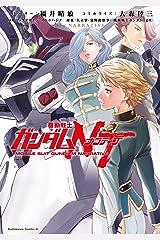 機動戦士ガンダムNT(4) (角川コミックス・エース) Kindle版