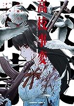 表紙: 高校事変 I (角川コミックス・エース) | オオイシヒロト