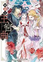 表紙: 綺羅星王宮曲 (メディアワークス文庫) | 七水 美咲