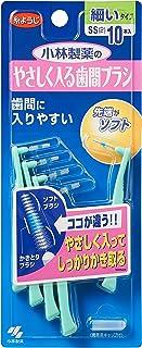小林製薬のやさしく入る歯間ブラシ 細いタイプ SS 10本