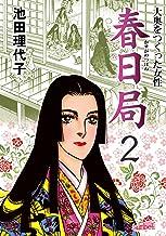 表紙: 春日局(2) | 池田理代子
