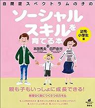 表紙: 自閉症スペクトラムの子のソーシャルスキルを育てる本 幼児・小学生編 (健康ライブラリー) | 日戸由刈