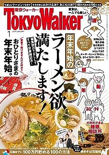 【無料試し読み版】月刊 東京ウォーカー 2019年1月号 [雑誌]