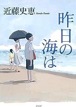 表紙: 昨日の海は | 近藤 史恵