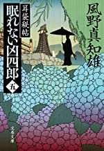 眠れない凶四郎(五) 耳袋秘帖 (文春文庫)