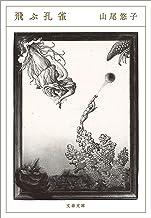 表紙: 飛ぶ孔雀 (文春文庫) | 山尾 悠子