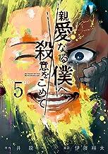 表紙: 親愛なる僕へ殺意をこめて(5) (ヤングマガジンコミックス) | 伊藤翔太