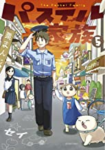 表紙: パステル家族 5【フルカラー電子書籍版限定特典付】 (comico) | セイ