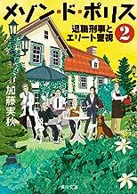 表紙: メゾン・ド・ポリス2 退職刑事とエリート警視 (角川文庫) | 加藤 実秋