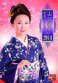 山口瑠美 映像コレクション2014 [DVD]