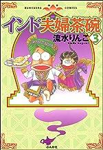 表紙: インド夫婦茶碗 (3) (ぶんか社コミックス) | 流水りんこ