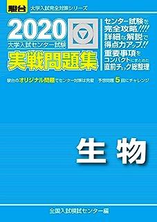 大学入試センター試験実戦問題集生物 2020 (大学入試完全対策シリーズ)