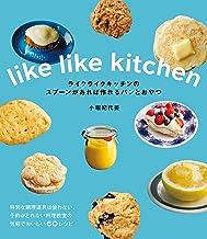 表紙: ライクライクキッチンのスプーンがあれば作れるパンとおやつ | 小堀 紀代美