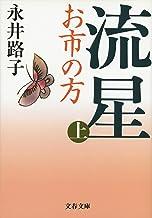 表紙: 流星 お市の方(上) (文春文庫) | 永井路子
