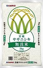 令和2年産 宮城県産 無洗米ササニシキ 5kg