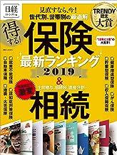 表紙: 得する! 保険最新ランキング 2019 | 日経トレンディ