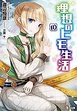 表紙: 理想のヒモ生活 10 (ヒーロー文庫) | 文倉 十