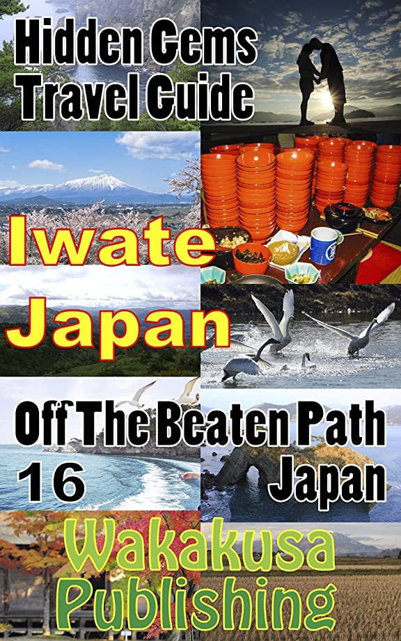 流出させる熟考するIwate, Japan : Hidden Gems Travel Guide: Off The Beaten Path Japan 16 (English Edition)