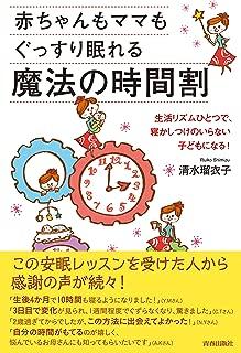 赤ちゃんもママもぐっすり眠れる魔法の時間割