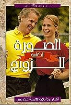 A Biblical Portrait of Marriage. Arabic Language Edition